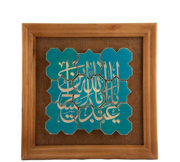 تصویر از تابلو کاشی لعابدار سلام مجموعه جلا طرح یا ابا عبدالله شاپرک-۹تکه