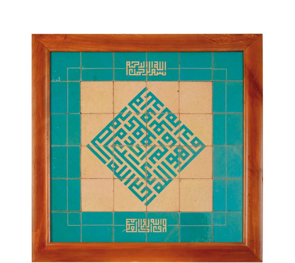 تصویر از تابلو کاشی ۳۶ تکه - طرح سورهی توحید