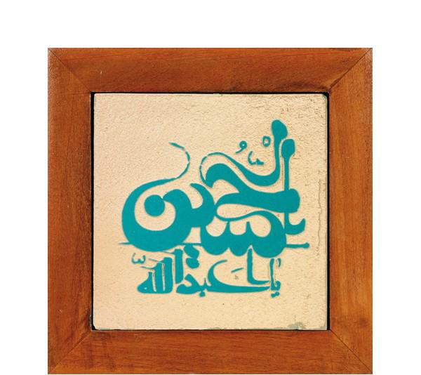 تصویر از تابلو کاشی سلام مجموعه جلی طرح یا ابا عبدالله الحسین