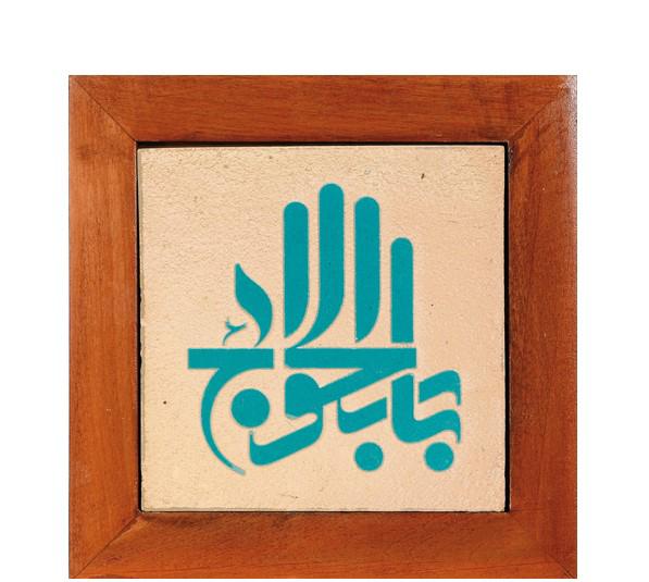 تصویر از تابلو کاشی مجموعه جلی طرح باب الحوائج