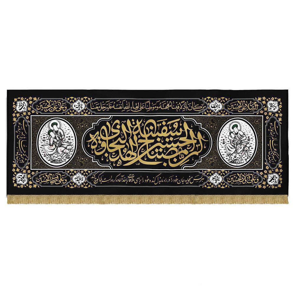تصویر از کتیبه چاپ سنگی طرح «ان الحسین مصباح الهدی و سفینه النجاة» پارچه مخمل بزرگ (۳۷۰×۱۴۰)