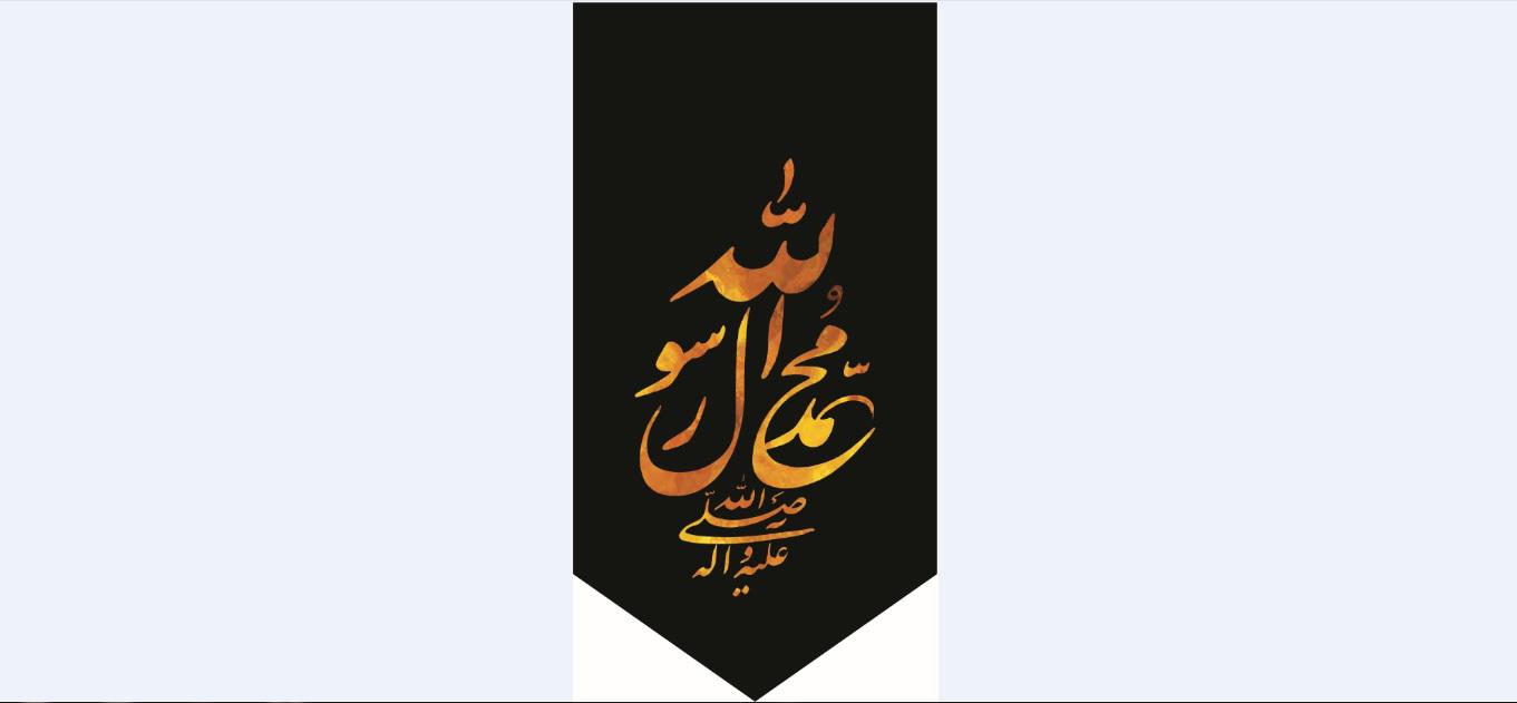تصویر از بیرق حضرت محمد ص مدل0889