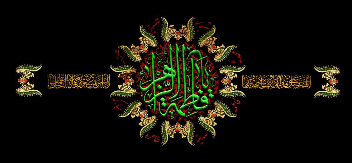 تصویر از کتیبه حضرت فاطمه (س) مدل0327