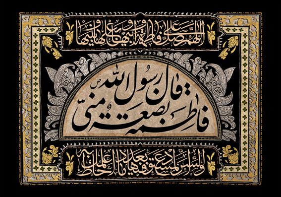 تصویر از کتیبه حضرت فاطمه (س) مدل0304