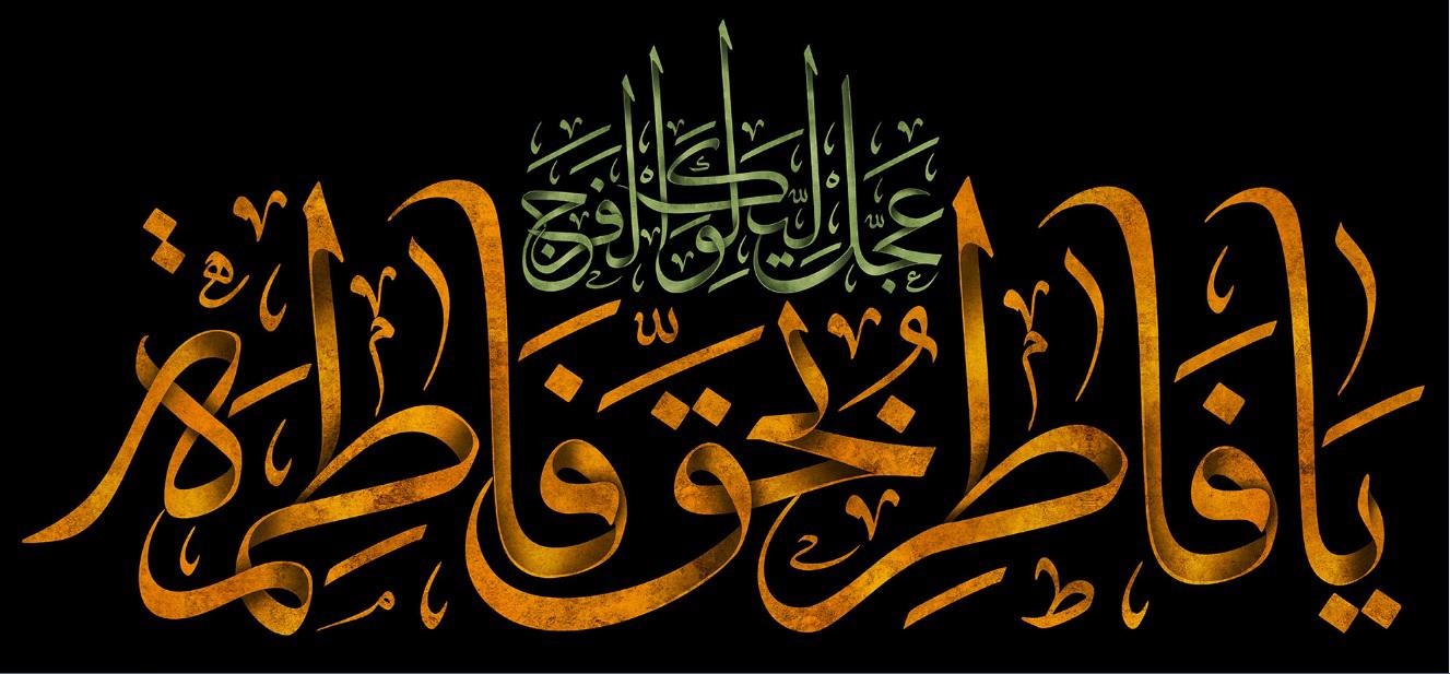 تصویر از کتیبه حضرت فاطمه (ص ) مدل 01515