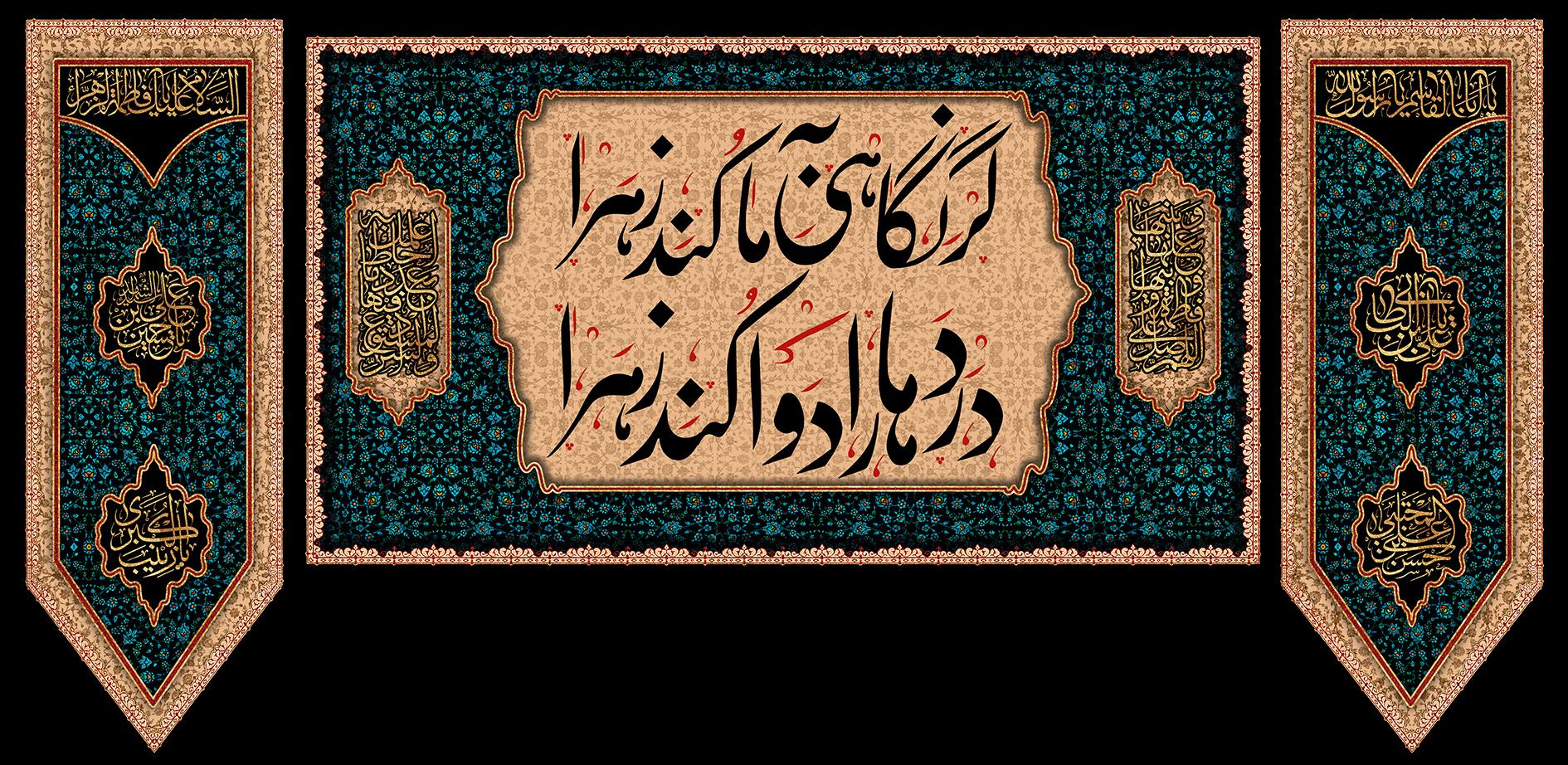 تصویر از کتیبه حضرت فاطمه (س) مدل01171