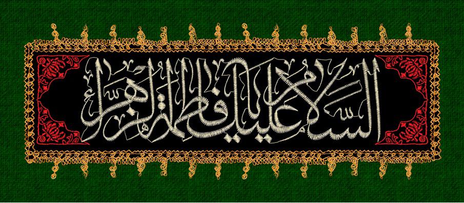 تصویر از کتیبه حضرت فاطمه (س) مدل0267