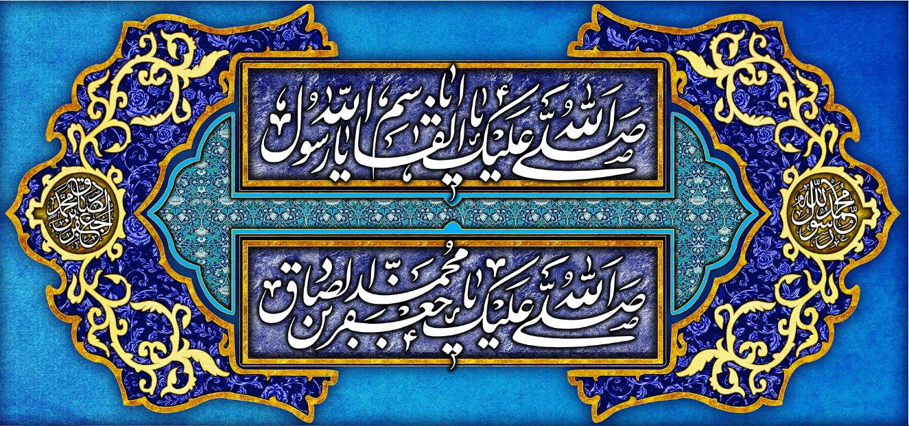 تصویر از پرچم امام جعفر صادق(ع) مدل 01618