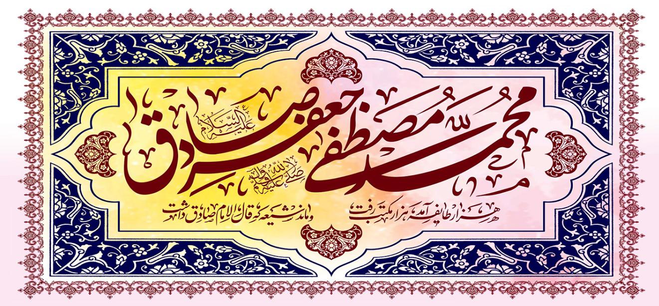 تصویر از پرچم امام جعفر صادق(ع) مدل 01617