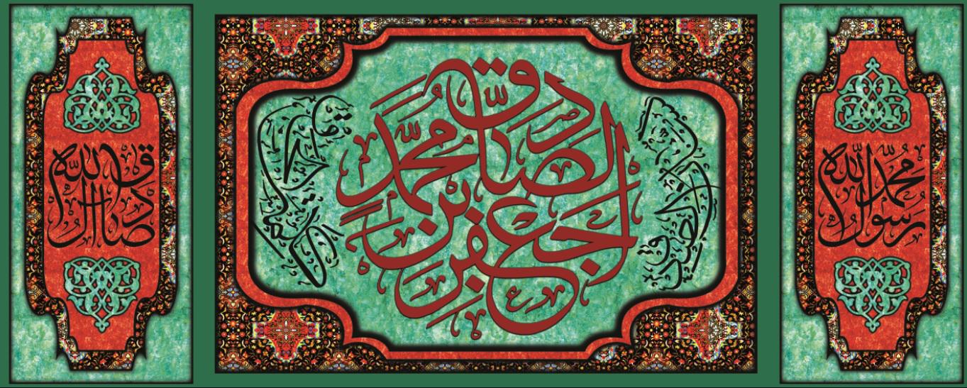 تصویر از پرچم امام جعفر صادق (ع) مدل 0992