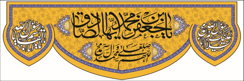 تصویر از پرچم امام جعفرصادق (ص) مدل099