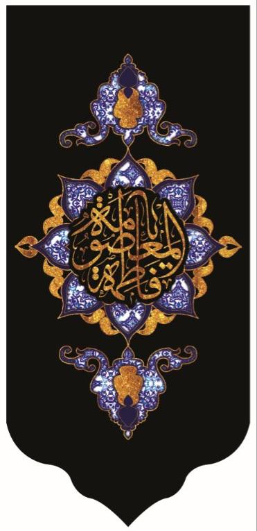 تصویر از بیرق حضرت معصومه (س) مدل 01066