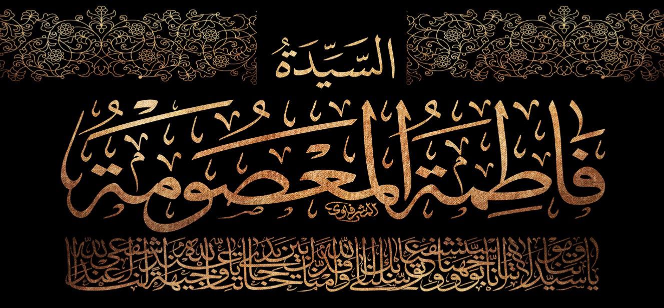 تصویر از کتیبه حضرت فاطمه معصومه (س)مدل 01490