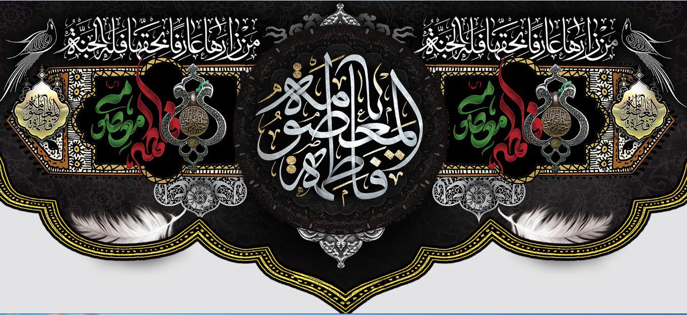 تصویر از کتیبه حضرت فاطمه معصومه (س)مدل 01487