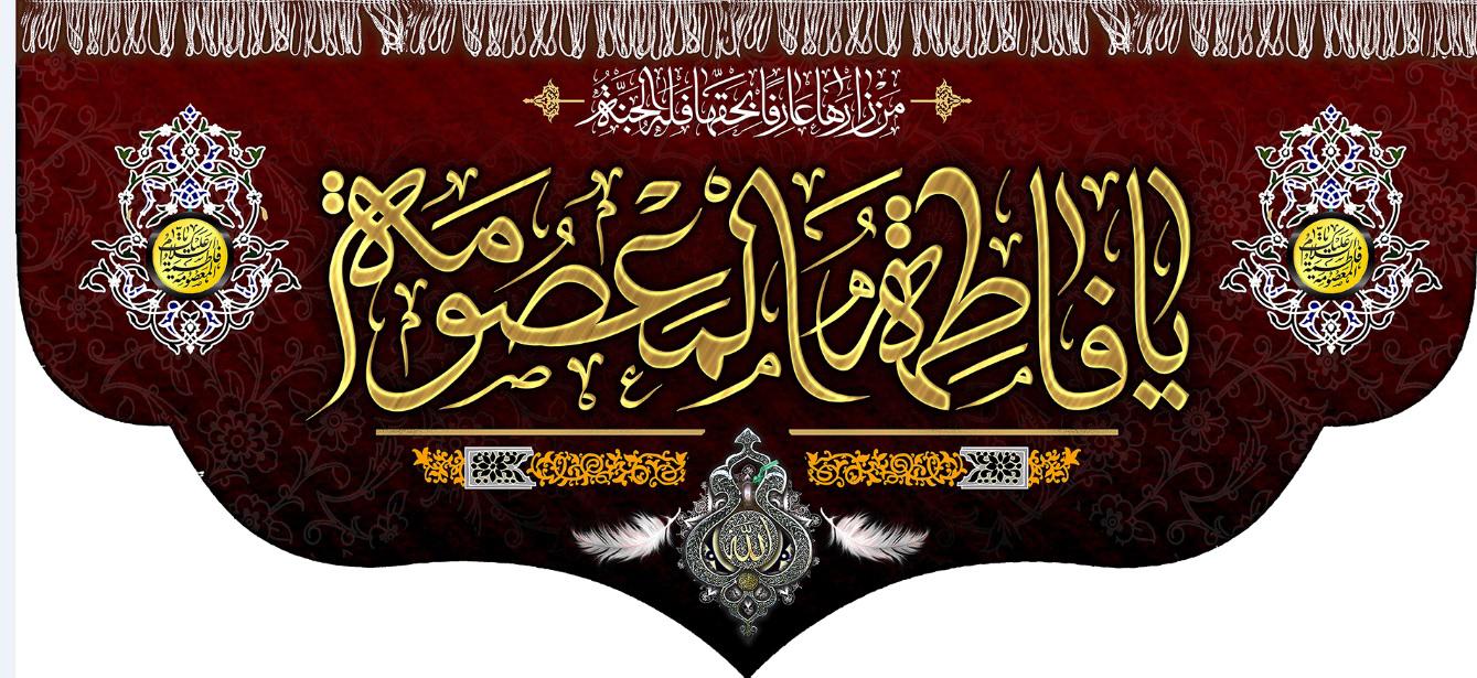 تصویر از کتیبه حضرت فاطمه معصومه (س)مدل 01485