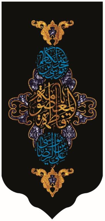 تصویر از بیرق حضرت معصومه (س) مدل 01067