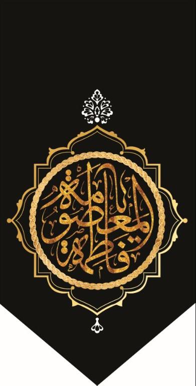 تصویر از بیرق حضرت معصومه (س) مدل 01069