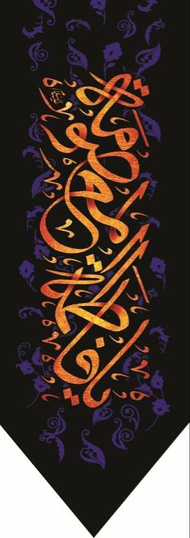 تصویر از بیرق حضرت معصومه (س) مدل 01070