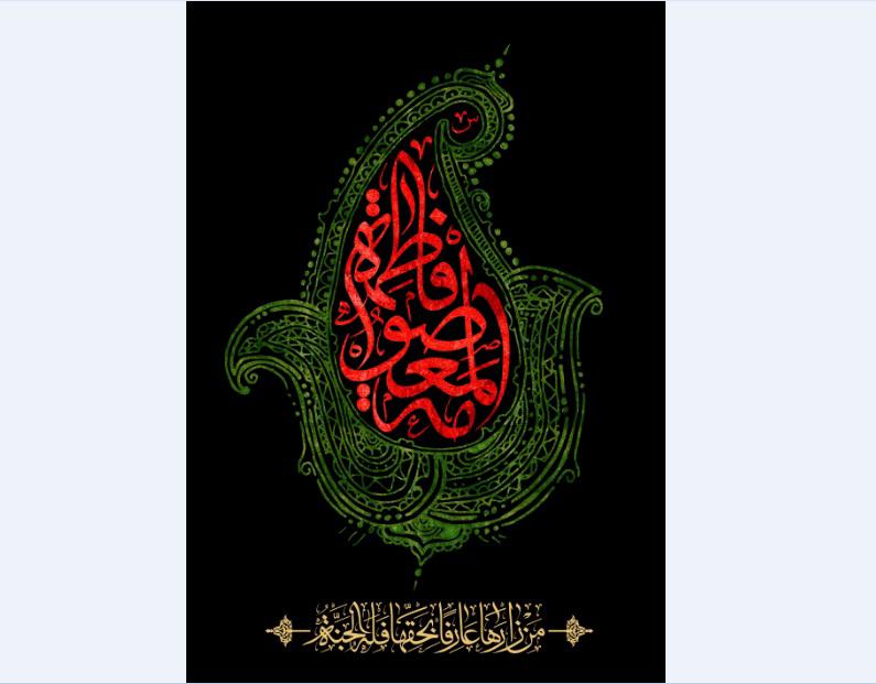 تصویر از کتیبه حضرت معصومه (س) مدل 0245