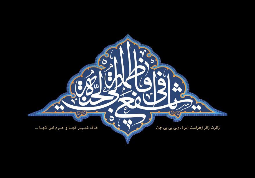 تصویر از کتیبه حضرت معصومه (س) مدل 0244