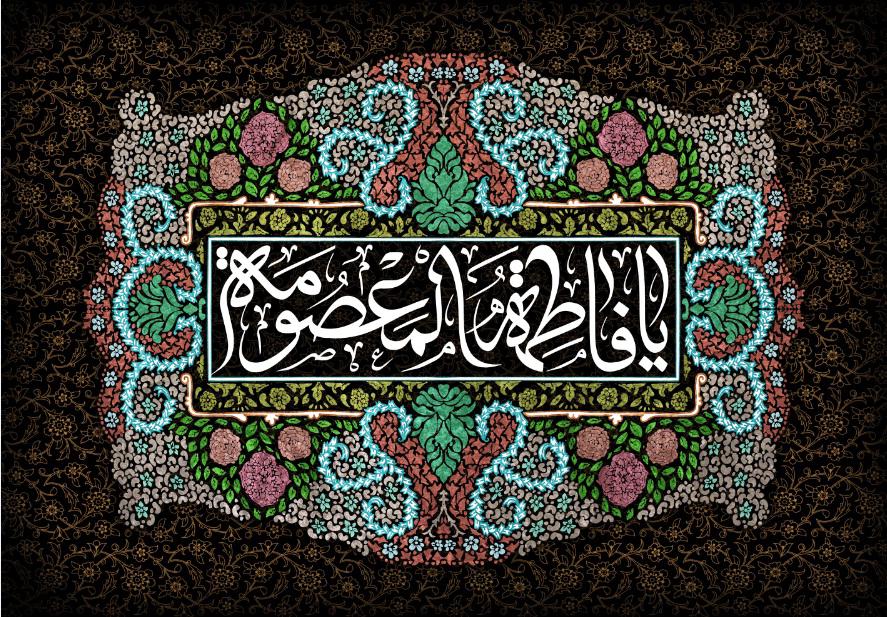 تصویر از کتیبه حضرت معصومه (س) مدل 0246