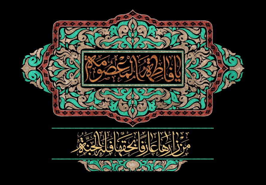 تصویر از کتیبه حضرت معصومه (س) مدل 0248