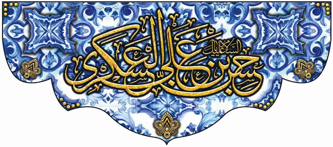 تصویر از پرچم امام حسن عسکری ع مدل01054