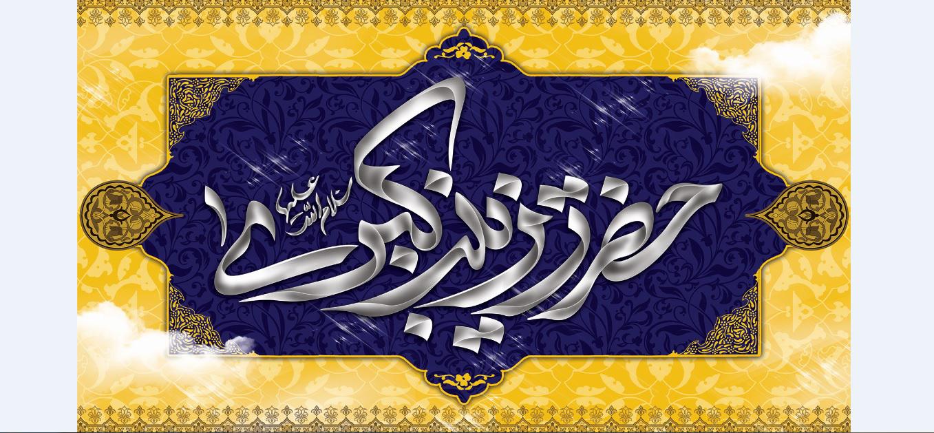 تصویر از پرچم حضرت زینب ( س ) مدل01101