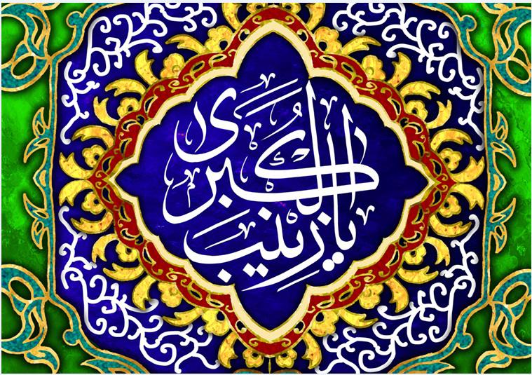 تصویر از پرچم حضرت زینب (س) مدل0294