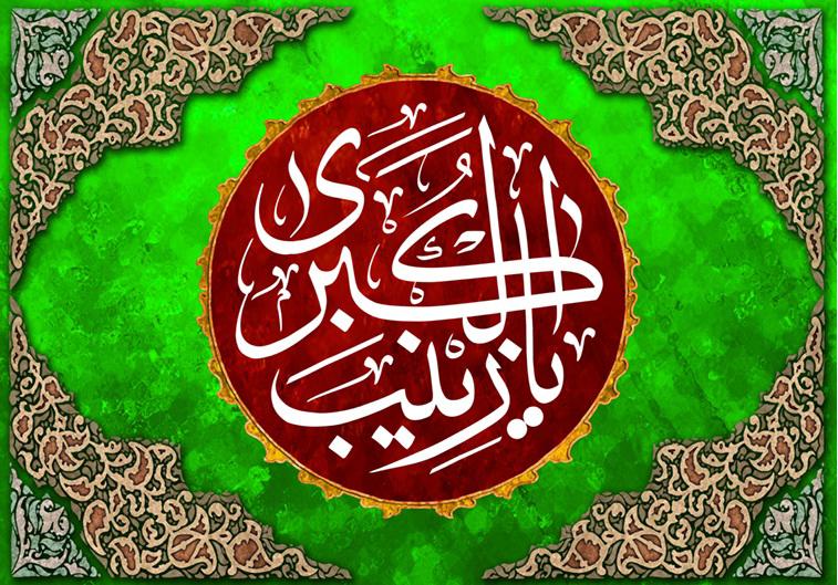 تصویر از پرچم حضرت زینب (س) مدل0293