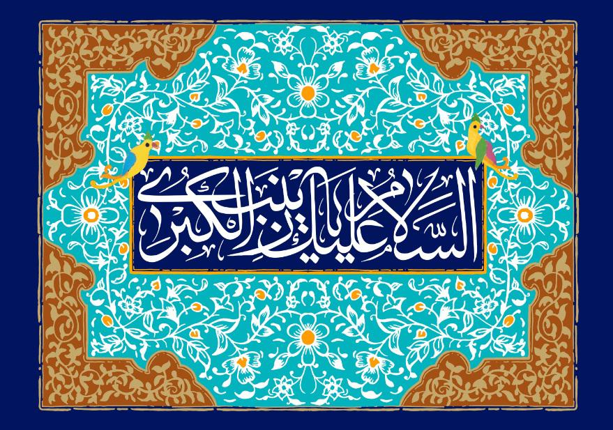 تصویر از پرچم حضرت زینب (س) مدل0290