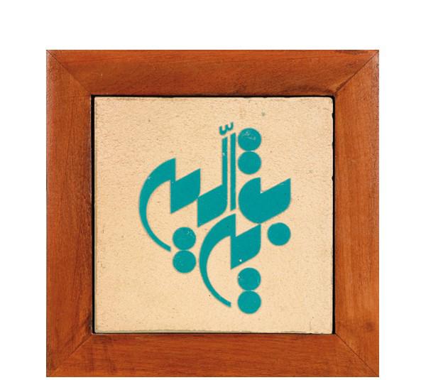 تصویر از تابلو کاشی سلام مجموعه جلی طرح بقیه الله