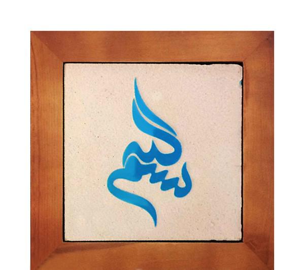 تصویر از تابلو کاشی سلام مجموعه جلی طرح بسم الله قطره
