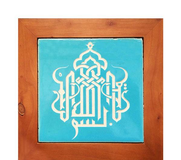 تصویر از تابلو کاشی مجموعه جلی طرح بسم الله الرحمن الرحیم تاجدار