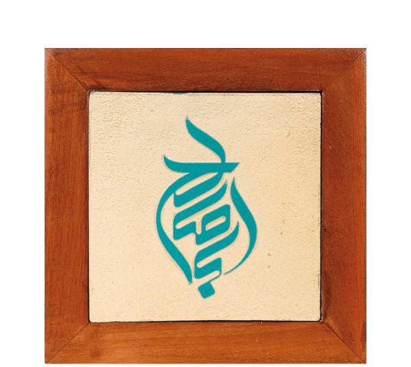 تصویر از تابلو کاشی مجموعه جلی طرح اباصالح