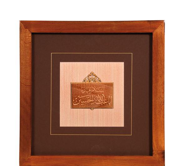 تصویر از تابلو چوبی سلام مجموعه کتیبه ماندگار طرح السلام علیک یا اباعبدلله الحسین