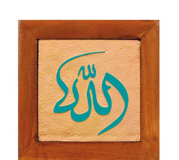 تصویر از تابلو کاشی لعابدار خط کوفی مجموعه کوفی طرح ذکر جلاله الله