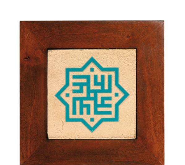 تصویر از تابلو کاشی لعابدار خط کوفی سلام مجموعه کوفی طرح کد ۰۰۴