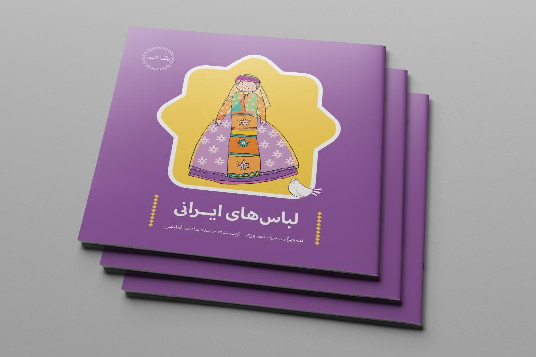 تصویر از بسته جذاب فرهنگی دینی «رنگ کنیم»