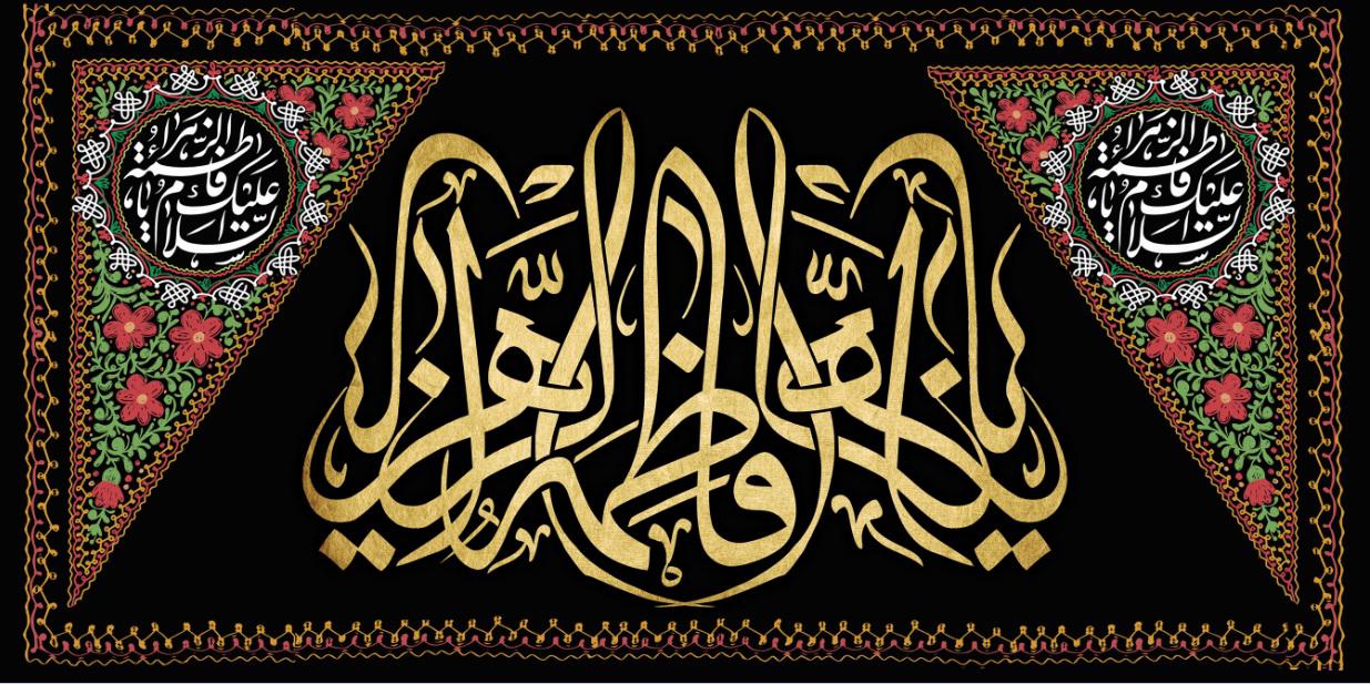 تصویر از پرچم حضرت فاطمه (س) مدل0329