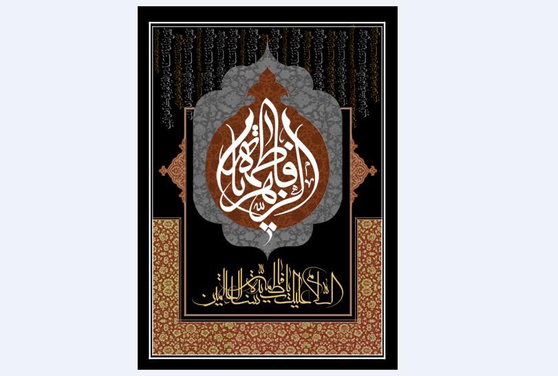 تصویر از پرچم حضرت فاطمه (س) مدل0325
