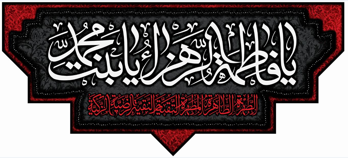 تصویر از پرچم حضرت فاطمه (س) مدل 01092