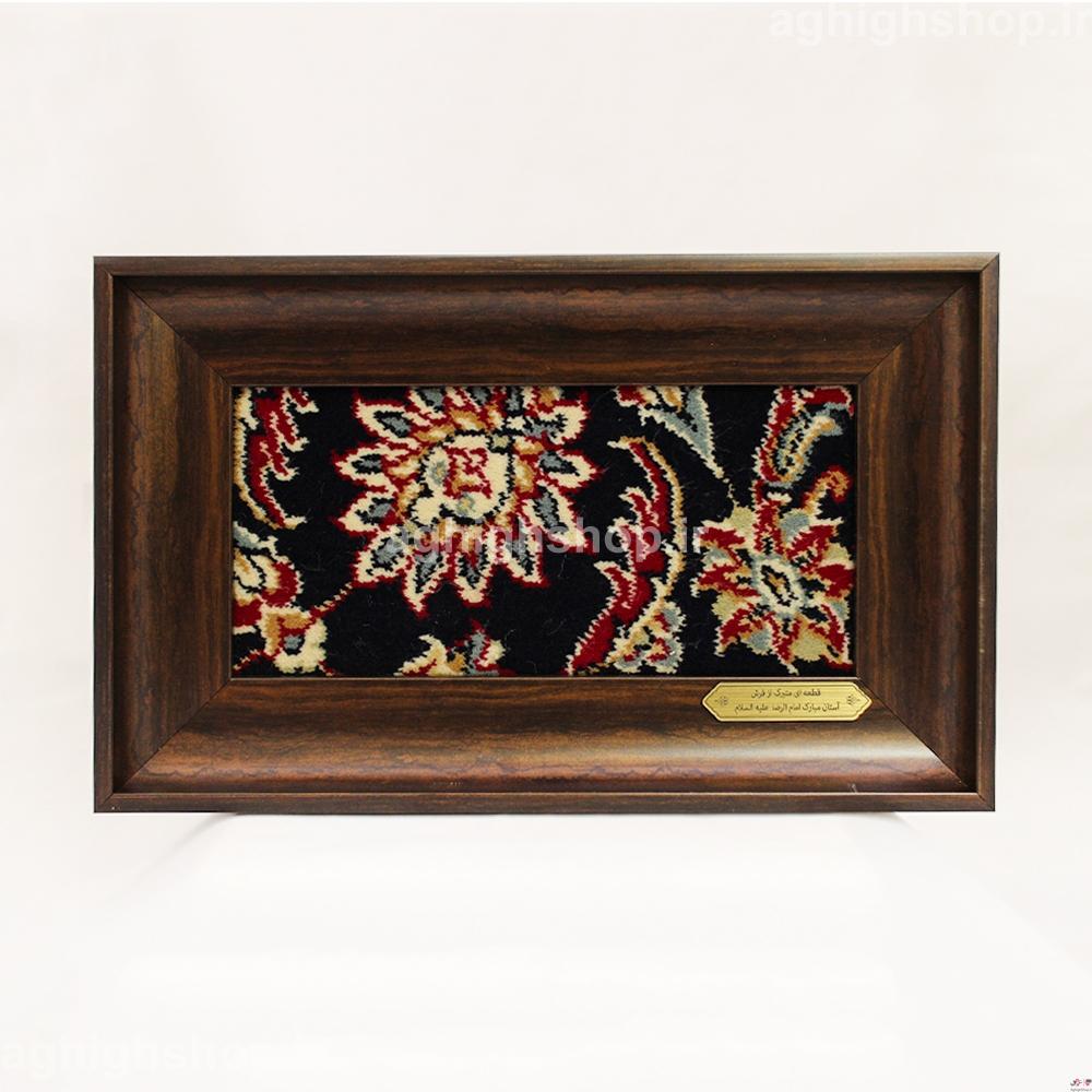 تصویر از قاب فرش عتیق (۲۲×۳۵) - فرش ماشینی حرم امام رضا علیهالسلام
