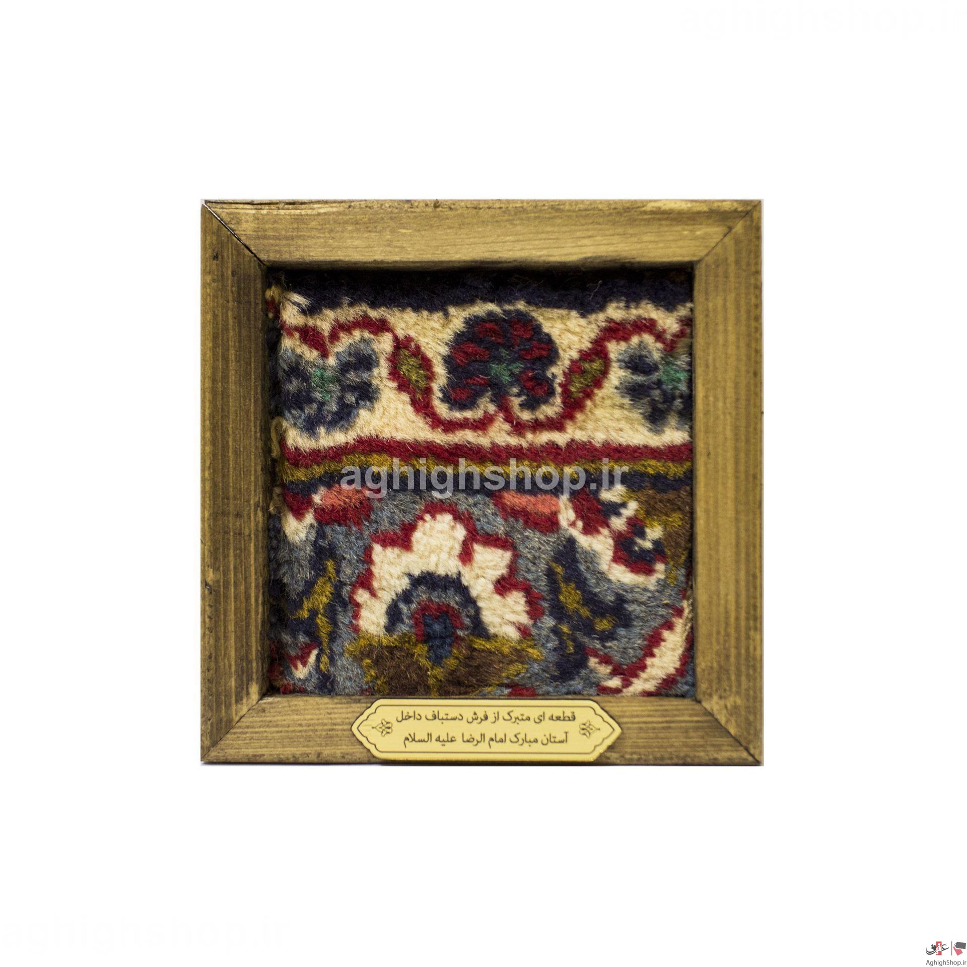 تصویر از قاب فرش انیس (۱۴×۱۴) - فرش دستباف حرم امام رضا علیهالسلام