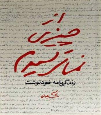 تصویر از کتاب از چیزی نمی ترسیدم اثر حاج قاسم سلیمانی