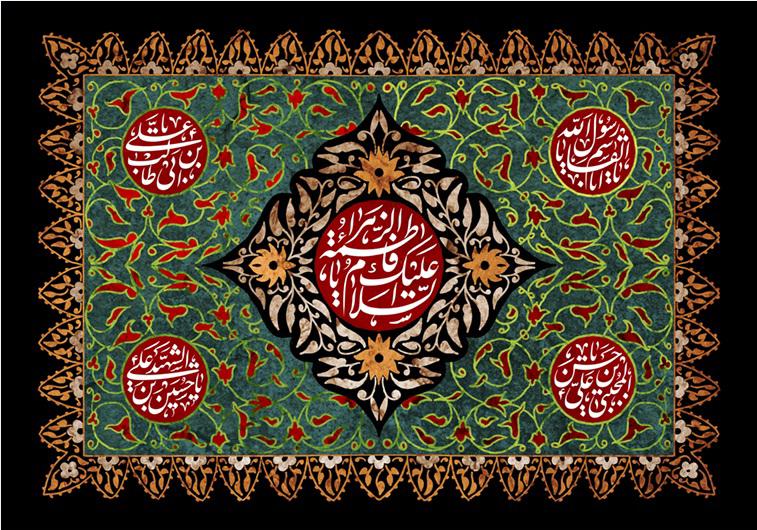 تصویر از پرچم حضرت فاطمه (س) مدل0296