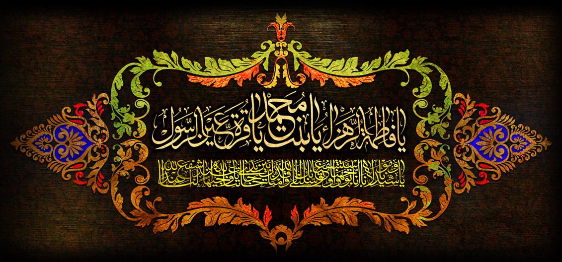 تصویر از پرچم حضرت فاطمه (س) مدل0282