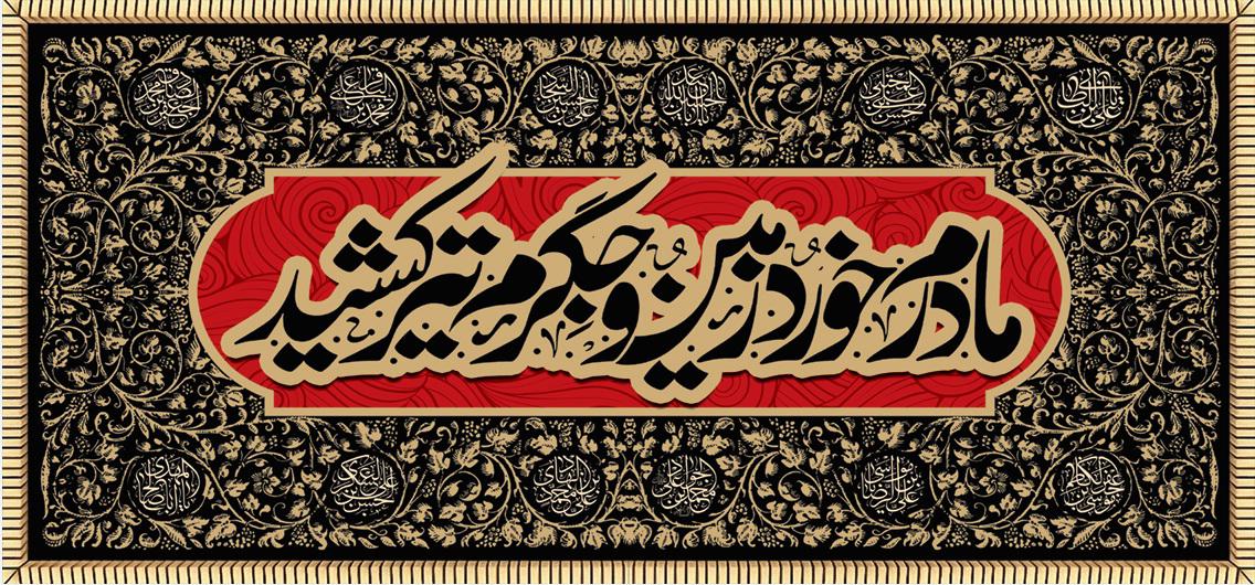 تصویر از پرچم حضرت فاطمه (س) مدل0324