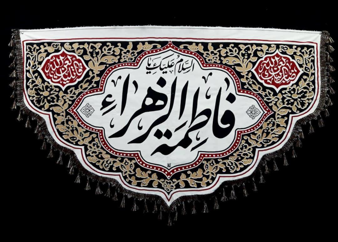 تصویر از کتیبه 90*150حضرت فاطمه الزهرا(س)