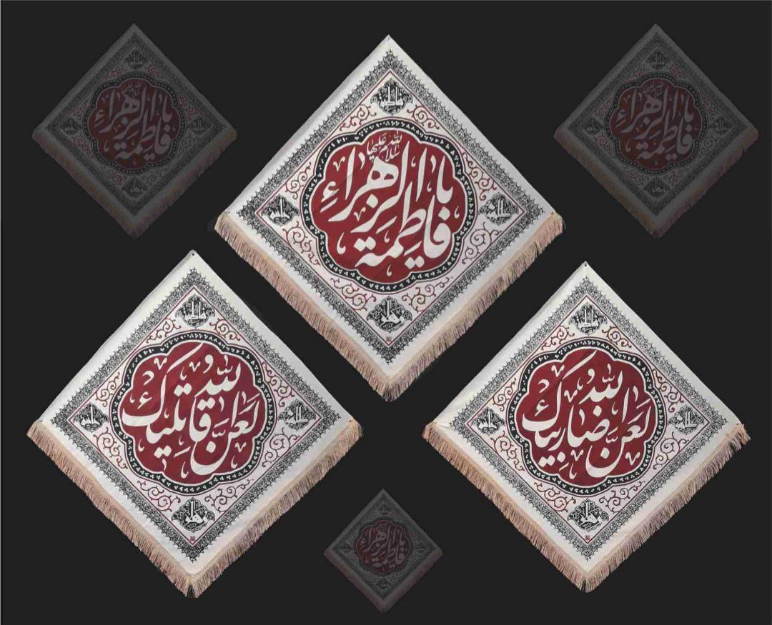 تصویر از بیرق 90*90یا فاطمه الزهرا(س)